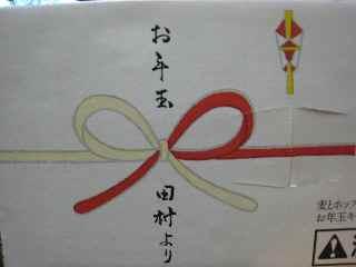 Otoshidama1.JPG