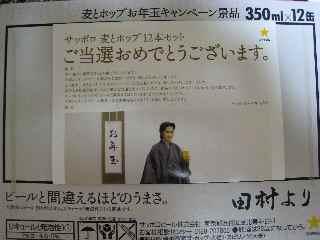 Otoshidama2.JPG